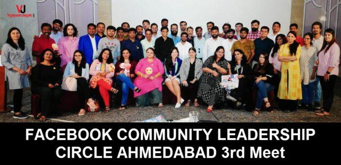 FACEBOOK COMMUNITY LEADERSHIP CIRCLE AHMEDABAD 3rd Meet