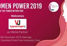 Women Power 2019, Pune Teams Up With Vyapaarjagat as Media Partner